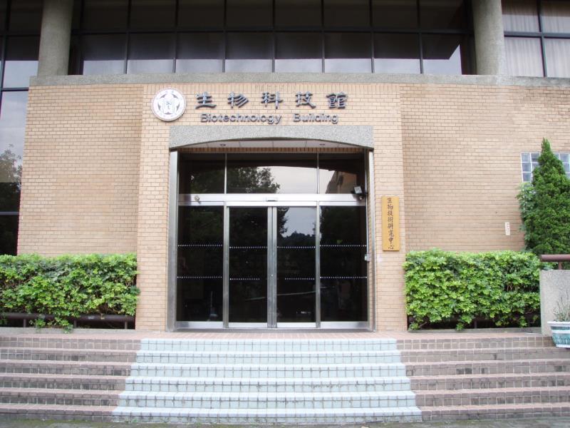 萬向國際文教協會攜手國立臺灣大學生物技術研究中心,設置生技人才培育獎學金。