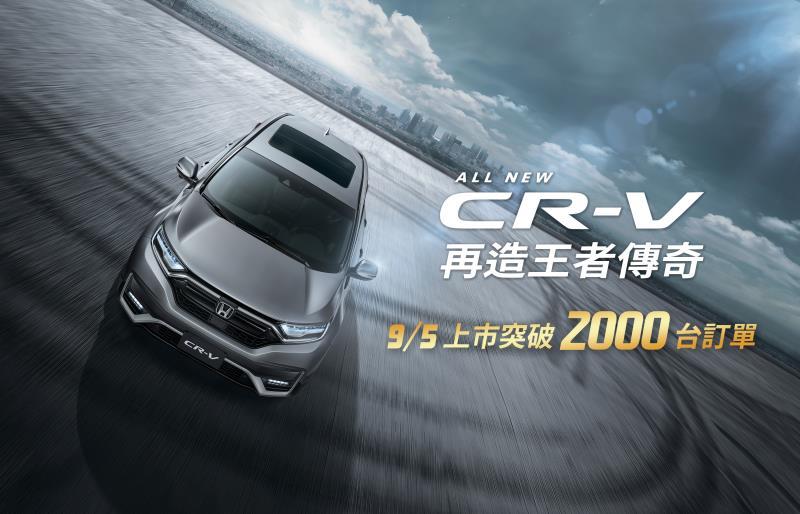 All New CR-V上市訂單突破2000台