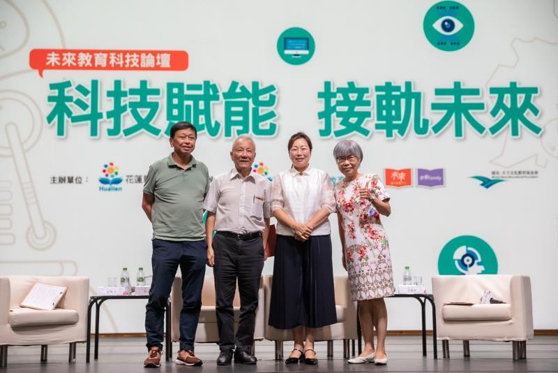 2020未來教育科技論壇花蓮登場