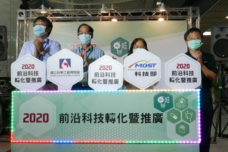 2020前沿科技轉化暨推廣成果展 9/15-20科工館登場