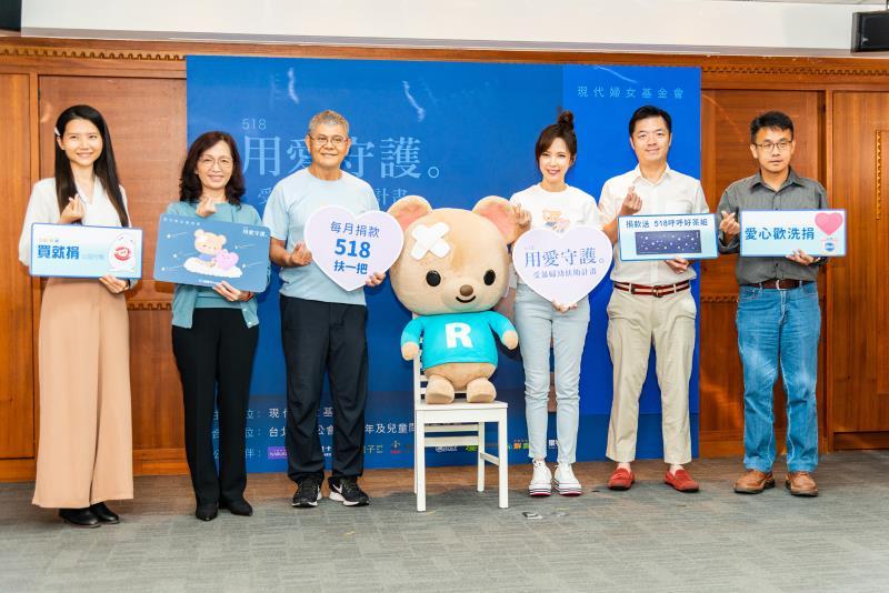 現代婦女基金會執行長范國勇(左3)、公益大使天心(右3)、潔衣家副總經理林學誠(右1),號召民眾共同響應「518用愛守護」行動。