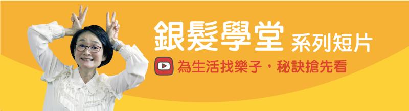 銀髮學堂系列短片