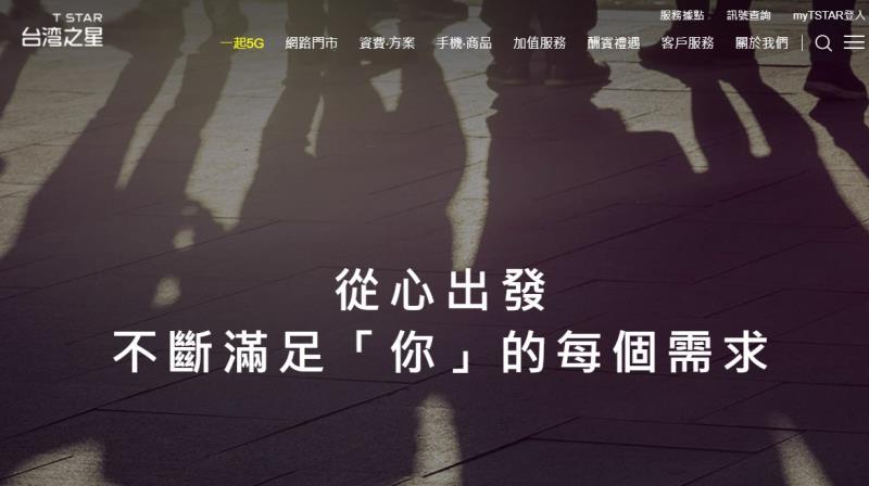 台灣之星結盟英國體育頻道集團 拓展OTT版圖