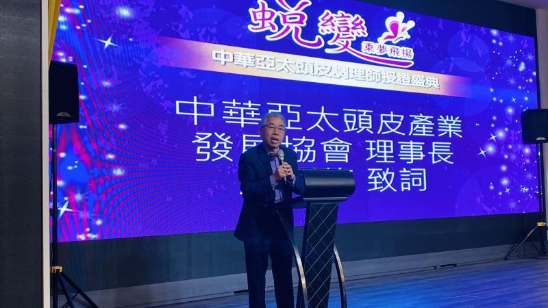 中華亞太頭皮產業發展協會授證盛典