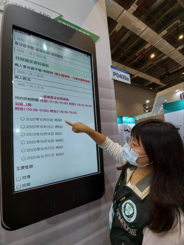 北醫附醫數位創新  Medical Taiwan醫療展登場