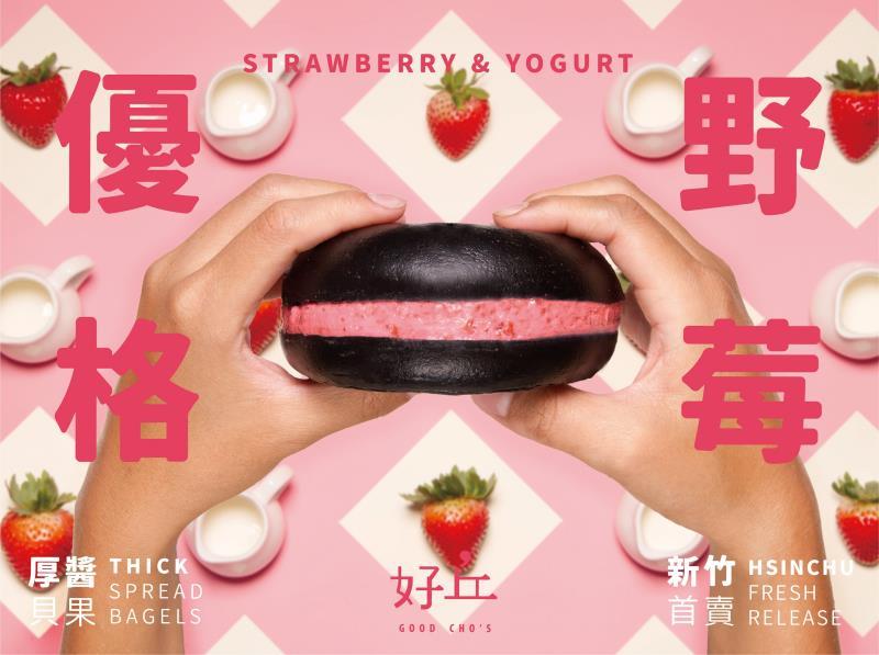 「好丘」快閃新竹巨城  「厚醬貝果」11/1起限量出爐