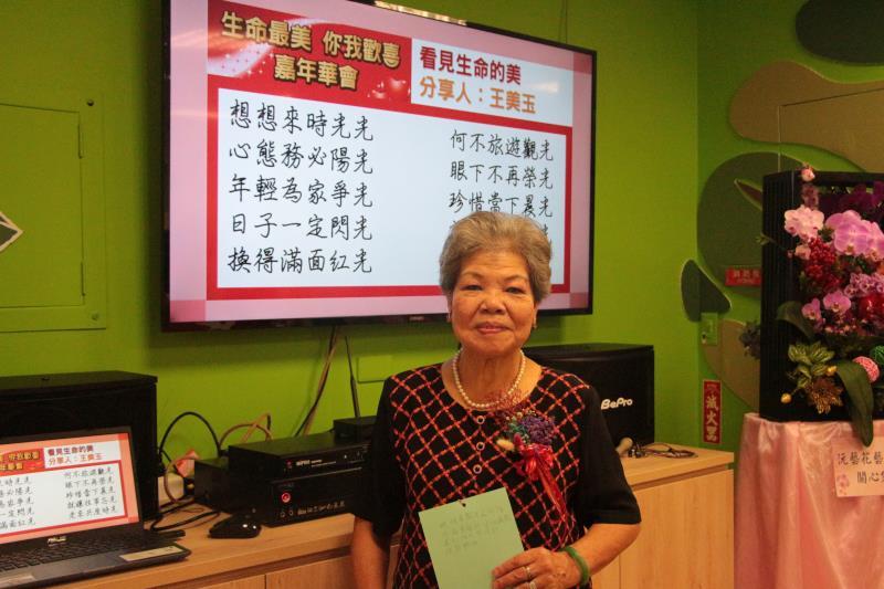 今年80歲的王美玉分享光光打油詩