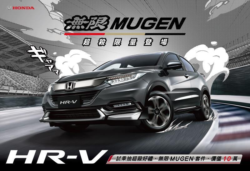 Honda HR-V  無限MUGEN超殺限量登場