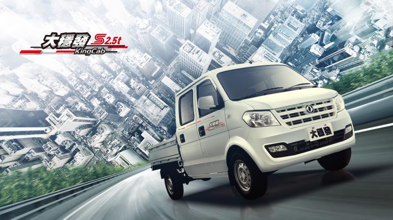 FSK穩發商用車 大穩發S2.5t改版上市