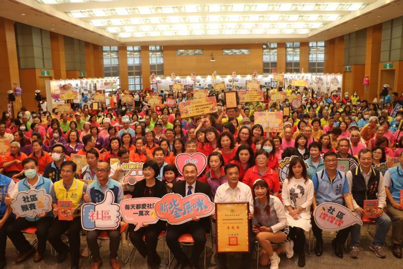 新北市舉辦金卓越社區選拔績優表揚暨成果展。