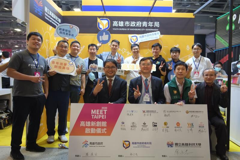 全臺最大創新創業嘉年華2020 Meet Taipei於11月18日起在圓山花博爭豔館熱鬧登場。