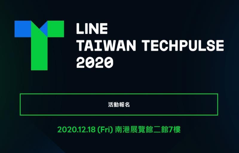 LINE台灣開發者大會12/18登場 聚焦4大主題