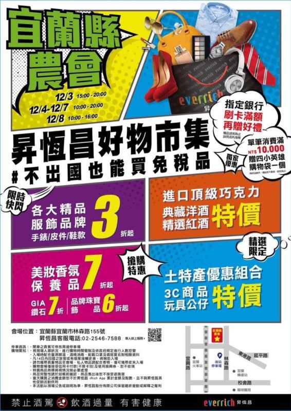 昇恆昌走出機場到宜蘭求生存 限時六天快閃優惠3折起 不出國也能買免稅!