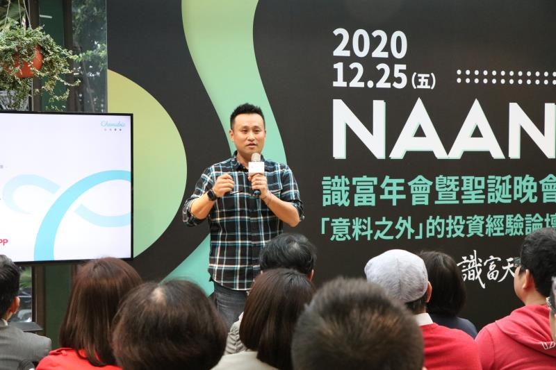 NAAN新創投資論壇 分享創投新觀點