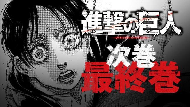 日本暢銷漫畫進擊的巨人將在4月9日推出完結篇,結束長達11年半的連載。(圖取自週刊少年Magazine官方網頁shonenmagazine.com)