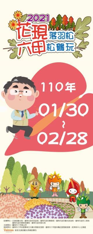 「來稻六甲松鶴玩」六甲落羽松美景1/30開幕