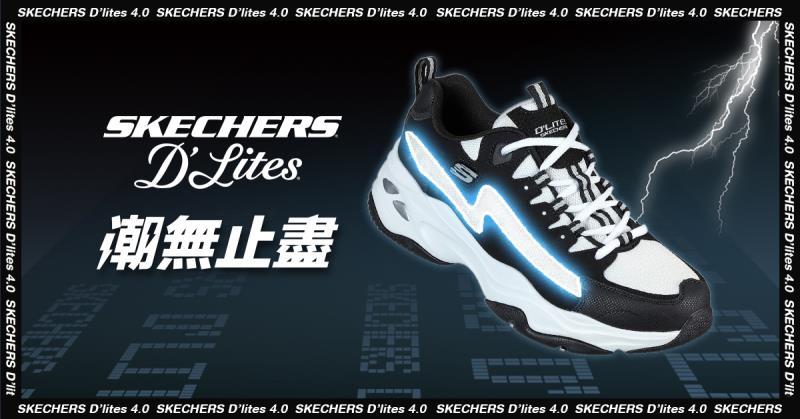 SKECHERS全新「閃電熊貓」老爹鞋D'LITES 4.0重磅登場