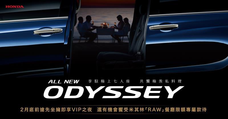 Honda ALL NEW ODYSSEY  1/19 開始預購