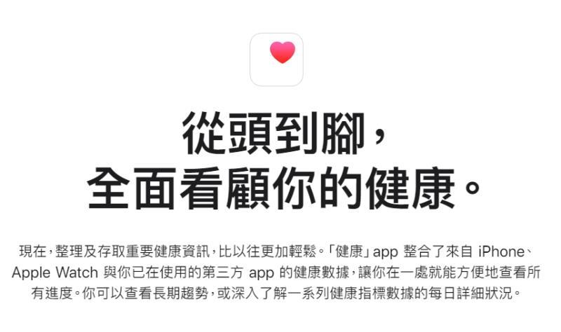 疫情燒用iPhone顧健康 內建App小技巧改善睡眠