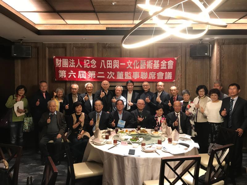 八田與一文化藝術基金會第六屆董監事會與全體同仁一同合影。