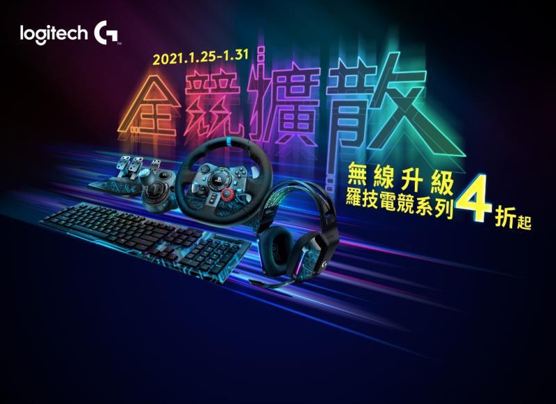 Logitech G於台北國際電玩展期間推出新品及各款產品優惠最低4折起