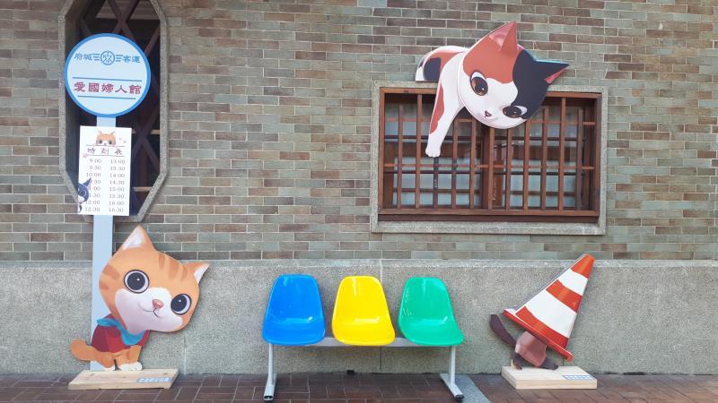 臺南市政府為推動在地動畫產業,將電影場景搬到現實中,打造最有趣的貓咪樂園。