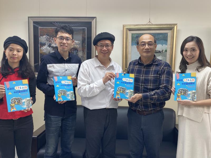 吳望如校長(右2)與新北藝術輔導團合作推廣藝術STEAM教材書。