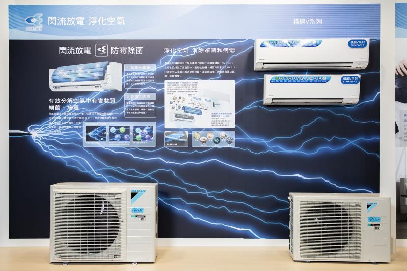 2021日本大金空調新商品記者會-橫綱v系列