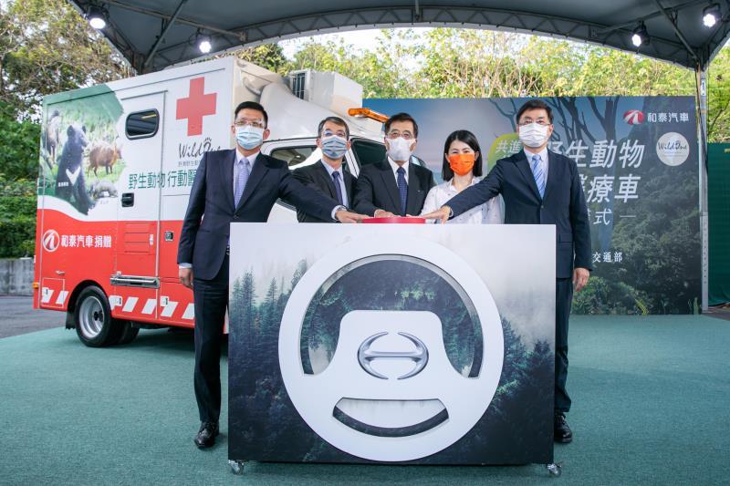 和泰汽車使用全新3.49噸底盤,打造全台首部野生動物行動醫療車,本次亦舉行捐贈儀式,贈送給財團法人台灣野灣野生動物保育協會。