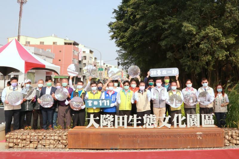 台南市長黃偉哲出席大隆田生態文化園區啟用典禮。