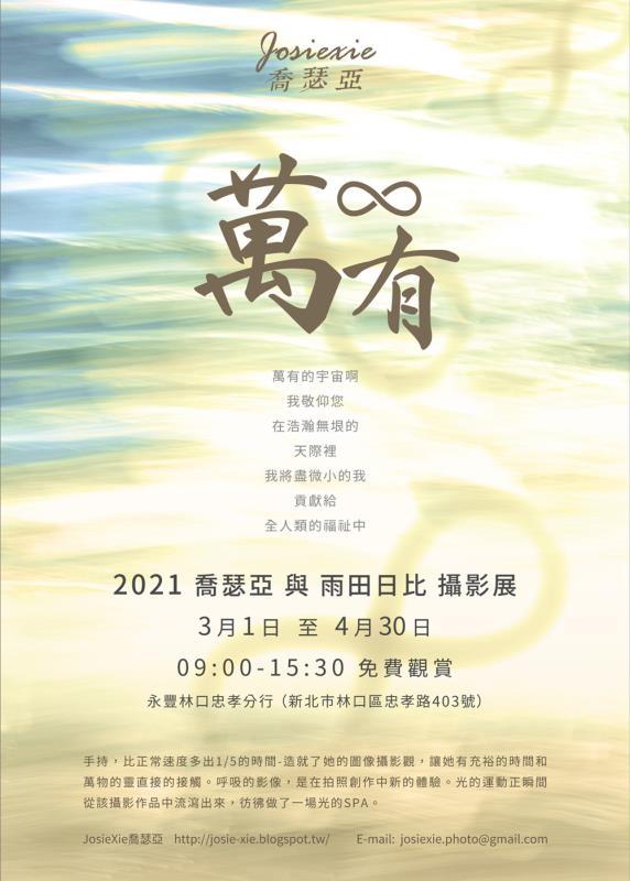 2021 喬瑟亞JosieXie 與 雨田日比攝影永豐銀行展出