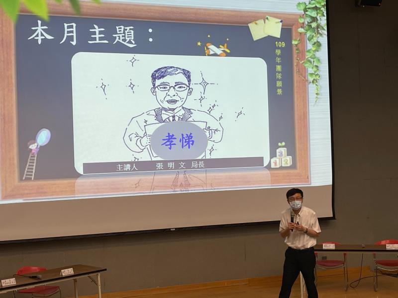 新北推品德月會 ,首次月會由教育局長張明文進行「孝悌」德目的分享。