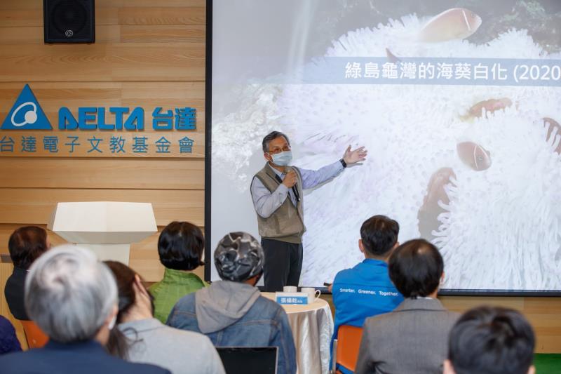 台灣大學海洋研究所戴昌鳳教授為大家講解去年台灣珊瑚白化現象。