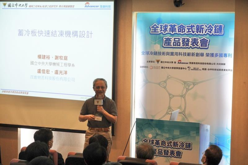 全球冷鏈技術與實用科技嶄新創舉榮獲多國專利。(圖/茂進物流科技)