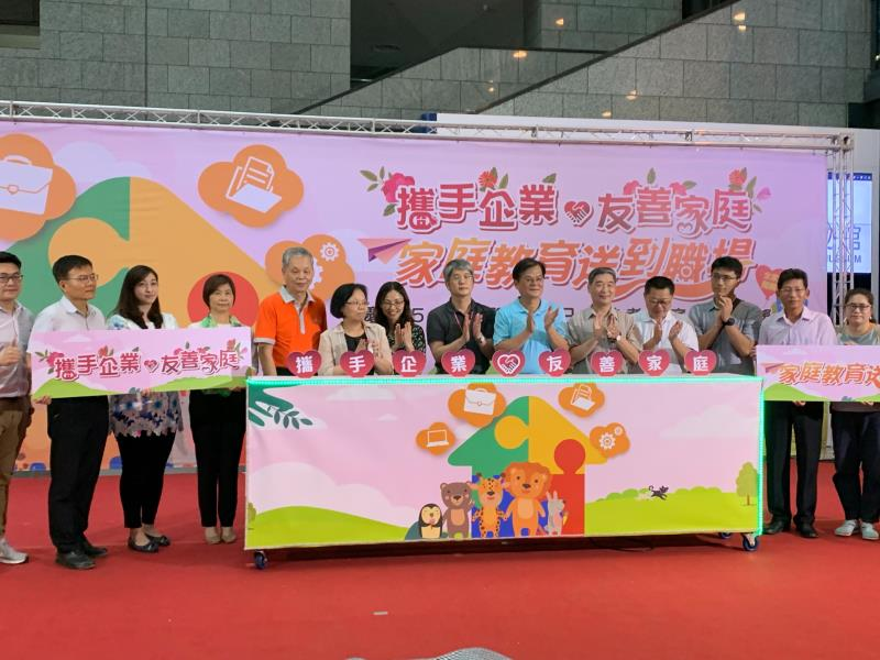 高雄市教育局5月2日在國立科學工藝博物館,舉行「慈孝家庭楷模」與「友善企業」頒獎。