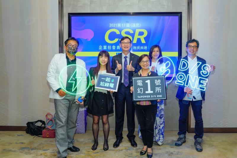 台電以品牌思維打造的綠能教育空間「電幻1號所」,一舉拿下「傑出方案類-教育推廣組」首獎肯定。