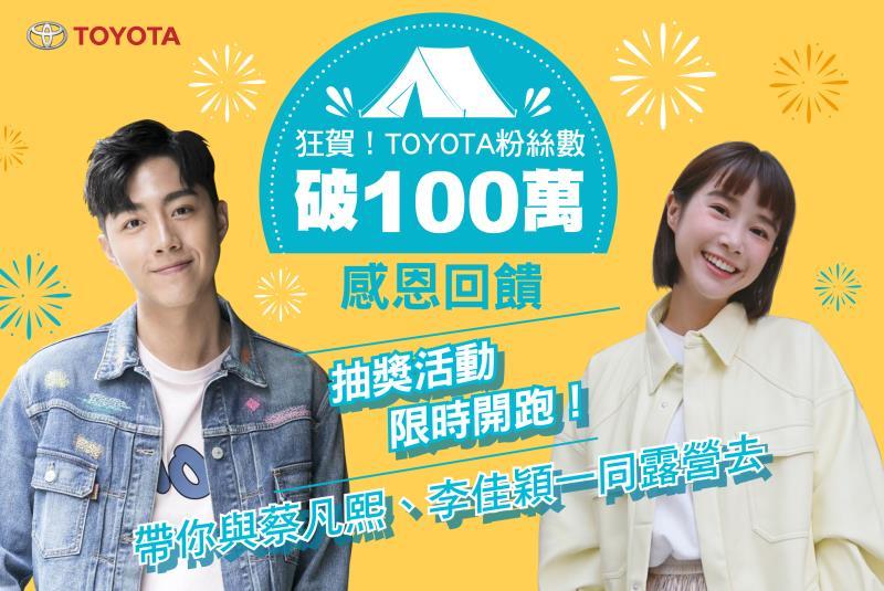 TOYOTA臉書粉絲百萬  邀請粉絲與李佳穎、蔡凡熙一同露營去