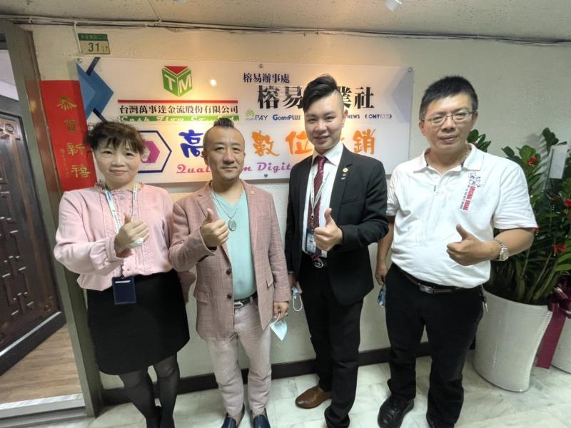 台灣萬事達 攜手榕易企業開創銷售新商機