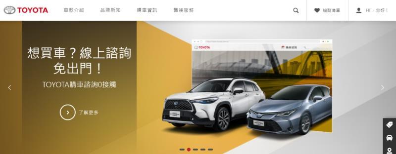 TOYOTA推出購車諮詢0接觸,線上提供諮詢及商談服務。