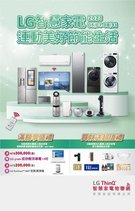 LG 防疫健康家電 打造安心居家環境