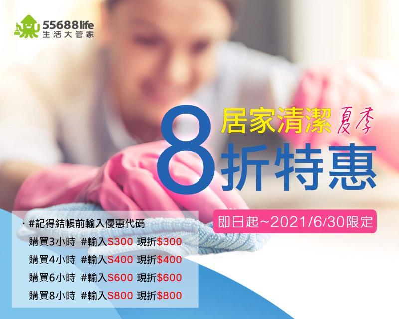 台灣大車隊集團旗下「生活大管家」推出6月底前限定夏季「居家清潔」8折優惠。
