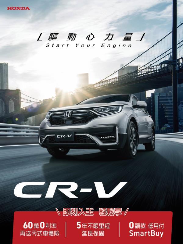 Honda NEW CR-V加碼送出三重好禮