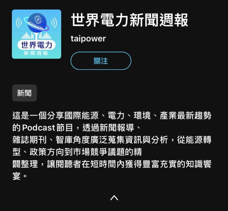 台電Podcast上線 讓你掌握國際能源趨勢