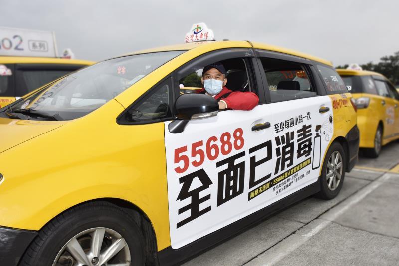 台灣大車隊除了升級司機防疫照顧關懷措施,現金對獎活動也持續進行中,為一線司機加油打氣。