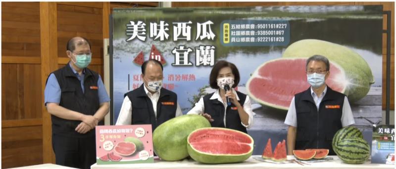 宜蘭縣長林姿妙9日於線上記者會幫忙推廣在地西瓜產品。(圖:線上記者會網路畫面)
