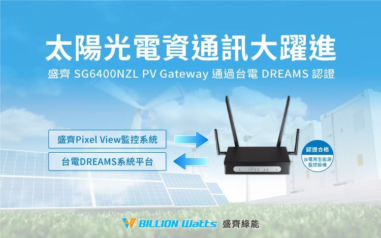 盛齊綠能PV Gateway通過台電DREAMS監控設備認證