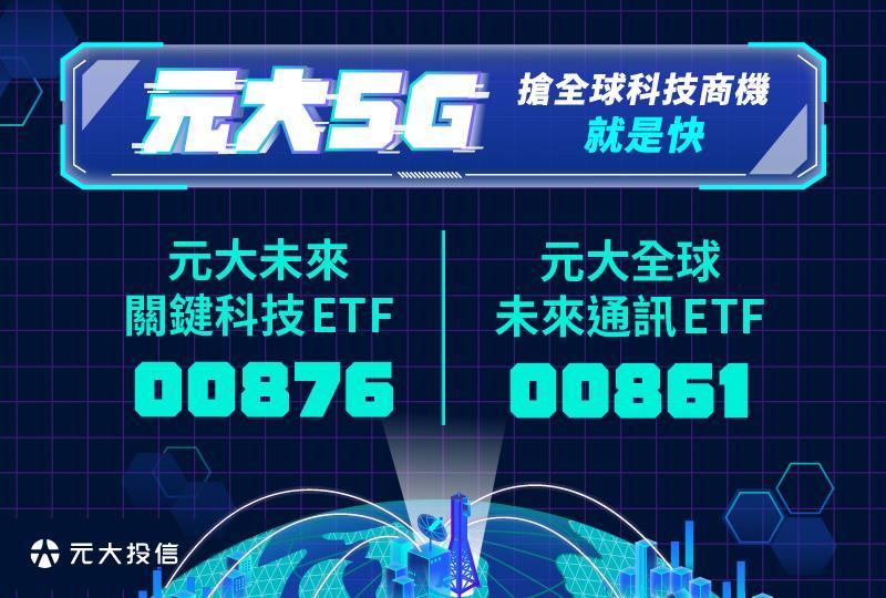 元大5G 搶全球科技商機就是快
