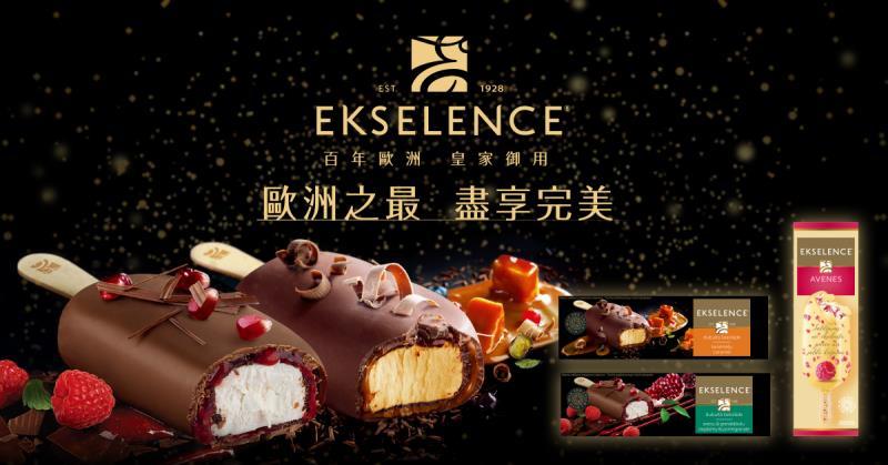 頂級歐洲冰淇淋品牌EKSELENCE磅礡登場  7-11限定販售!100%北歐優質乳源X百年專業工藝 極致皇家等級享受。