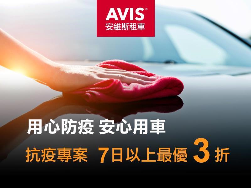 微解封出遊  AVIS安維斯租車提供3折起多元防疫專案