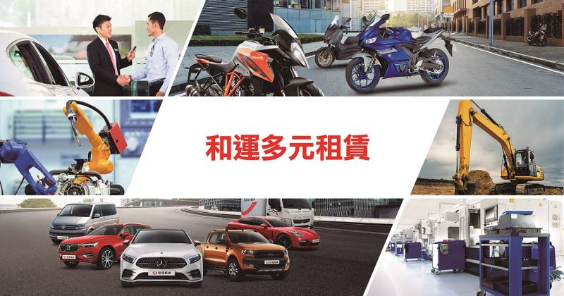 台灣最大汽車租賃公司-和運租車提供所有汽車廠牌的多元租賃服務,更跨足電動車領域,提供Tesla電動車租賃服務,讓客戶享有更多用車選擇